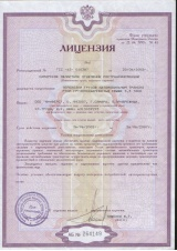 The licence of transportation of cargoes motor transport
