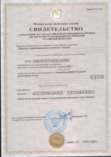The TIN-check point certificate