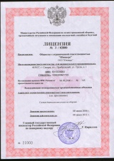 The licence for usage operations of fire-dangerous industrial objects