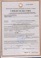 The TIN check point certificate