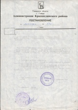 The decision of Krasnoglinsciy area administrator about the registration of changes in the Charter